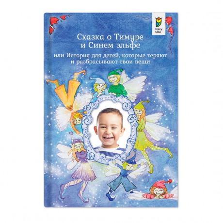 """Именная книга - сказка """"Ваш ребенок и синий эльф, или история для детей, которые теряют и разбрасывают свои вещи"""""""