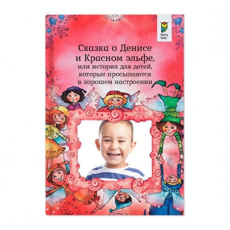 """Именная книга - сказка """"Ваш ребенок и красный эльф или история для детей, которые просыпаются в хорошем настроении"""""""