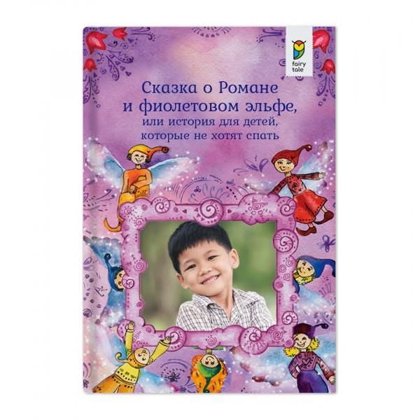 """Именная книга - сказка """"Ваш ребенок и фиолетовый эльф, или история для детей, которые не хотят спать"""""""