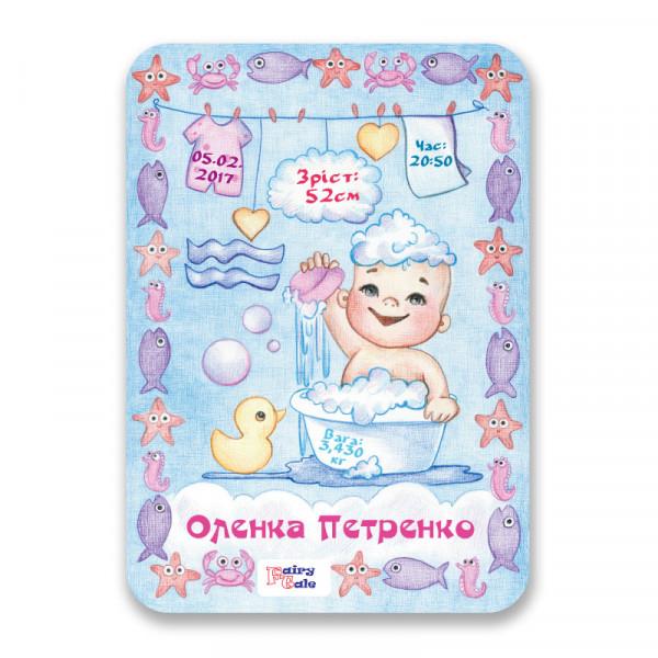 Метрика-постер для новорожденных Водолей (пластик)