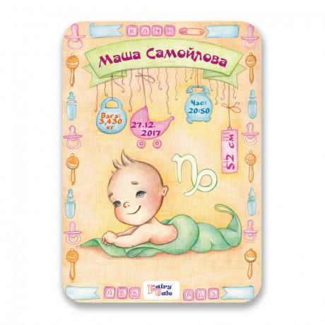 Метрика-постер для новорожденных Козерог (пластик)