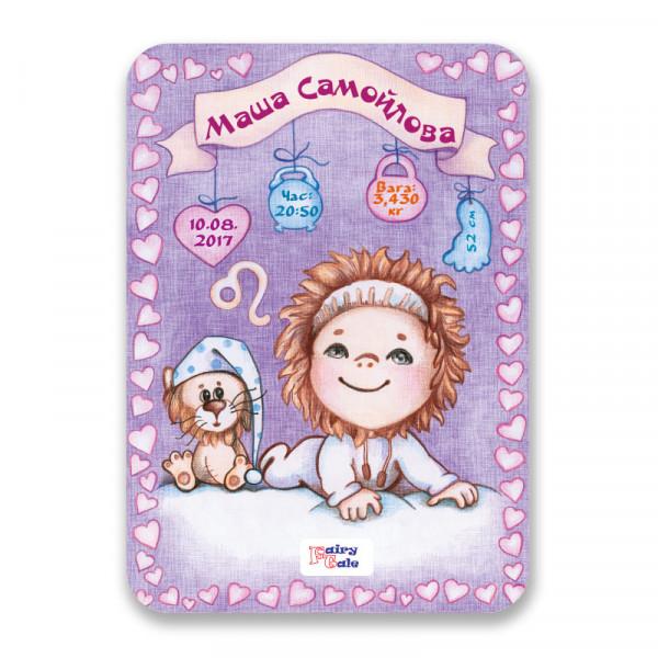 Метрика-постер для новорожденных Лев (пластик)