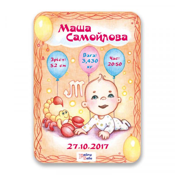 Метрика-постер для новорожденных Скорпион (пластик)