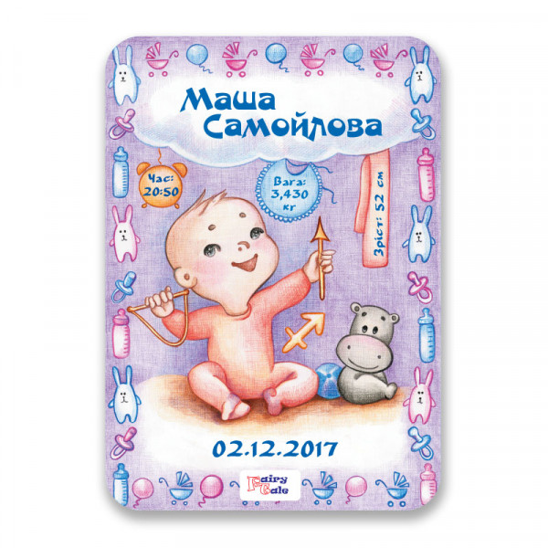 Метрика-постер для новорожденных Стрелец (пластик)