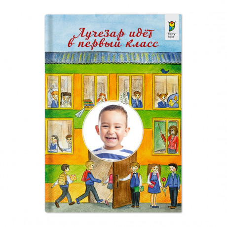 """Именная книга """"Ваш ребенок идет в первый класс"""""""