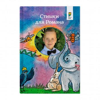 Именная книга...