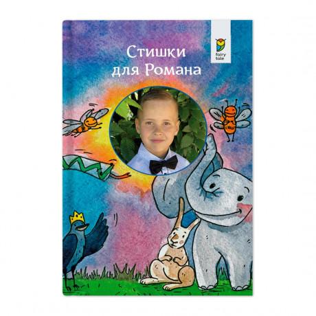 """Именная книга """"Логопедические стихи для Вашего ребенка"""""""