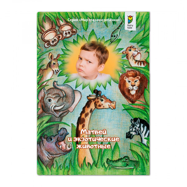 """Именная книга - стихи """"Ваш ребенок и экзотические животные"""""""