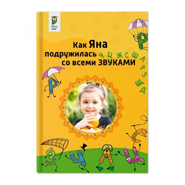 """Именная книга - стихи """"Как Ваш ребенок подружился со всеми звуками"""""""