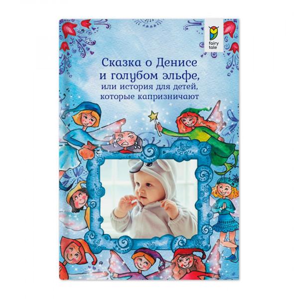 """Именная книга - сказка """"Ваш ребенок и голубой эльф, или История для детей, которые капризничают"""""""